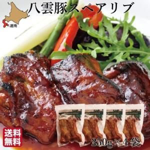 八雲産豚 スペアリブ 骨つき(250g×4袋) 豚肉 北海道尾 ハーベスター 八雲 函館 パーティー ご当地 送料無料|s-hokkaido
