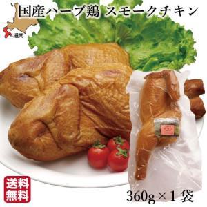 燻製 スモーク チキン 国産 高級  (360g×1袋) 骨つき ハーブ鶏 むね もも レッグ 燻製 鶏肉 北海道 とり肉 ハーベスター 八雲 函館 パーティー ご当地 送料無料|s-hokkaido