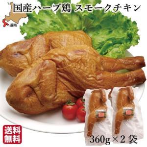 クリスマス チキン 燻製 スモーク チキン 国産 高級  (360g×2袋) 骨つき ハーブ鶏 むね もも レッグ 燻製 鶏肉 北海道 ハーベスター 八雲 函館 送料無料|s-hokkaido