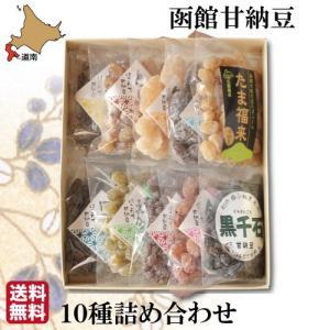 甘納豆 10種 詰め合わせ ギフト セット 無添加 無着色 石黒商店 北海道スイー ツ  プレゼント のし ギフト 送料無料 和菓子 お菓子