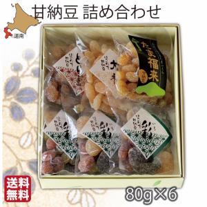 お歳暮 甘納豆 4種 6袋 詰め合わせ ギフト セット 函館 石黒商店|s-hokkaido