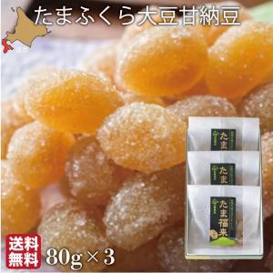 お歳暮 たま福来大豆の甘納豆 100g× 3袋セット 函館 石黒商店|s-hokkaido
