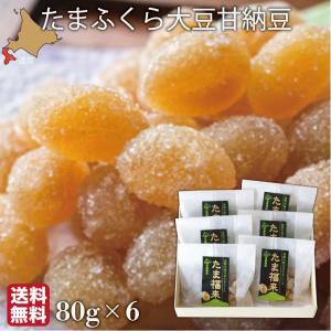 お歳暮 たま福来大豆の甘納豆 100g× 6袋セット 函館 石黒商店|s-hokkaido