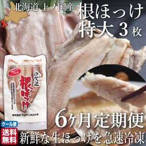 【定期 頒布会】 ほっけ 北海道 開き 特大サイズ 3枚 6ヶ月定期便(合計18枚) 新鮮 生 冷凍 上ノ国 根ほっけ ご当地 送料無料 s-hokkaido