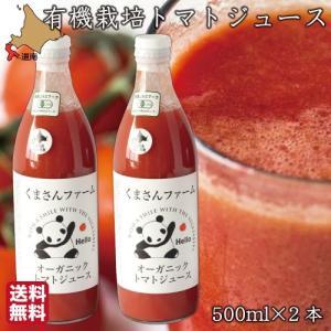 トマトジュース オーガニック 北海道 500ml 2本 食塩無添加 ストレート 無塩 無糖 有機JAS くまさんファーム 化粧箱 送料無料 s-hokkaido