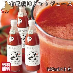 トマトジュース オーガニック 北海道 500ml 3本 食塩無添加 ストレート 無塩 無糖 有機JAS くまさんファーム化粧箱 送料無料 s-hokkaido
