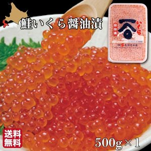 北海道産 いくら醤油漬け 500g (500g×1箱) 鮭 ...