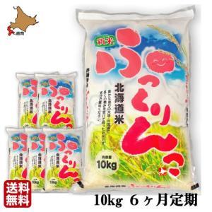 10Kg×6ヶ月 北海道 北斗 ふっくりんこ 10kg 送料無料 - 北斗市 中川農園|s-hokkaido