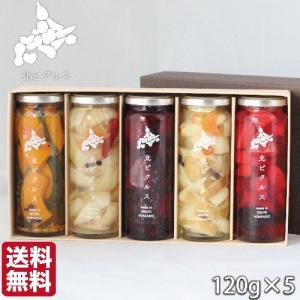お歳暮 北ピクルス 無添加 北海道 5本セット (120g/瓶) かぼちゃ ビーツ りんご じゃがいも 玉ねぎ  ギフト 送料無料 s-hokkaido