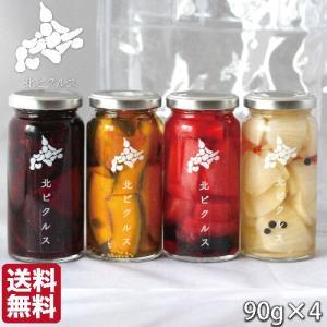 お歳暮 北ピクルス 無添加 北海道 4本セット (90g/瓶) 玉ねぎ ビーツ かぼちゃ りんご  ギフト 農家直送野菜 送料無料 s-hokkaido