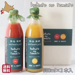 ジュースのためだけに栽培した、木熟により酸味を残しながら糖度を最大限にまであげたミニトマトだけを使用...