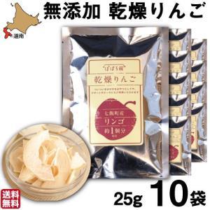 無添加 無着色 砂糖不使用 北海道産 乾燥りんご 25g×10袋 (送料無料)  ぽぽろ館 ノンフライ ドライフルーツ 国産  干りんご リンゴチップス|s-hokkaido