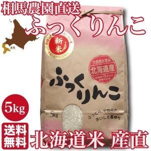 北海道産「ふっくりんこ」5kg(送料込) -北斗市 相馬農園/ギフト/お祝い/贈り物|s-hokkaido