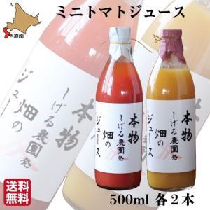 ギフト ミニトマトジュース 北海道産 500ml×4本 (各2本) セット しげる農園 フルーツ カラートマト 赤 黄 お祝い お返し s-hokkaido
