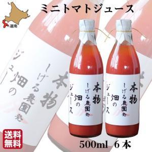 ミニトマトジュース 無添加 北海道 3000ml (赤 500ml×6本) セット カラートマト アイコ 農家直送 北斗市 しげる農園 飲み比べ s-hokkaido