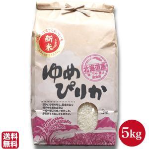 【 令和3年度米】 北海道産 ゆめぴりか 5kg 白米 産直 農家直送 -北斗市 相馬農園|s-hokkaido