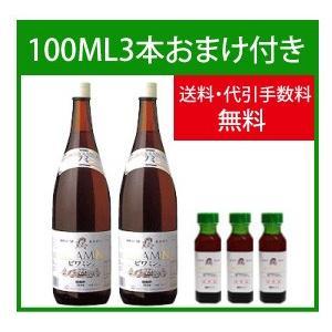ビワミン1.8L×2本 ぶどう酢 果実酢 【100ML3本おまけ付き】送料無料|s-iwase