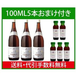 ビワミン1.8L 3本セットぶどう酢 果実酢【100ML5本付き】送料無料|s-iwase