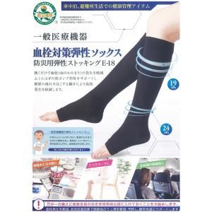 防災用弾性ストッキングE-18 むくみ対策 血栓対策 着圧靴下 s-kamihan