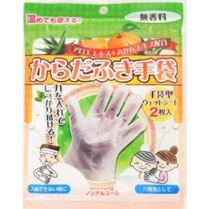 からだふき手袋 2枚入 無香料 10袋セット s-kamihan