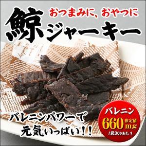 ネコポス配送対応 鯨のジャーキー30g(クジラ・くじら)常温・冷凍・冷蔵便同梱可 s-kotobuki