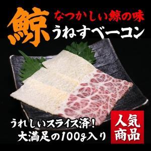 なつかしの味 鯨うねすベーコン100g 畝須 うね須 冷凍同梱可 |s-kotobuki