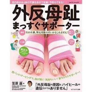 本[ムック] ISBN:9784860084448 笠原巖/著 出版社:セブン&アイ出版 出版年月:...