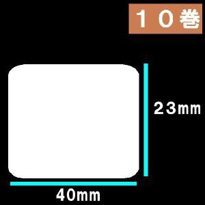 白無地サーマルラベル10巻 寺岡 東芝TEC サーマルラベル 送料無料 10巻(27000枚)ラベルサイズ長さ23mm巾40mm s-label