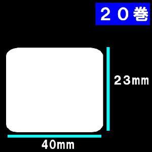 白無地サーマルラベル20巻 寺岡 東芝TEC サーマルラベル 送料無料 20巻(54000枚)ラベルサイズ長さ23mm巾40mm s-label