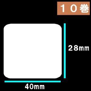 白無地サーマルラベル10巻 寺岡 東芝TEC サーマルラベル 送料無料 10巻(22000枚)ラベルサイズ長さ28mm巾40mm s-label