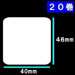 白無地サーマルラベル20巻 寺岡 東芝TEC サーマルラベル 送料無料 20巻(28000枚)ラベルサイズ長さ46mm巾40mm s-label