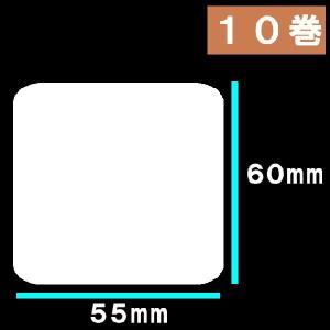 白無地サーマルラベル10巻 寺岡 東芝TEC サーマルラベル 送料無料 10巻(11000枚)ラベルサイズ長さ55mm巾60mm|s-label