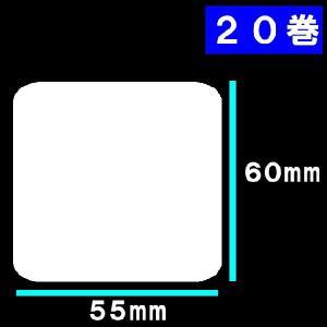 白無地サーマルラベル20巻 寺岡・東芝TEC サーマルラベル 送料無料 20巻(22000枚)ラベルサイズ長さ55mm 巾60mm|s-label