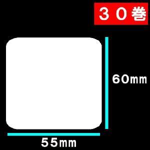 30巻 寺岡・東芝TEC サーマルラベル 送料無料 白無地サーマルラベル30巻(33000枚)ラベルサイズ長さ55mm巾60mm|s-label