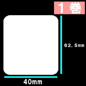 白無地サーマルラベル1巻 寺岡 東芝TEC お試し サーマルラベル 送料無料 1巻(1000枚)ラベルサイズ長さ62.5mm巾40mm|s-label
