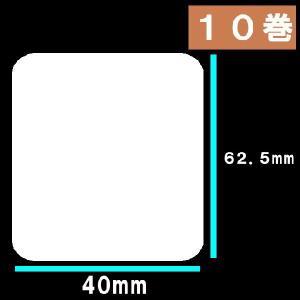 白無地サーマルラベル10巻 寺岡 東芝TEC サーマルラベル 送料無料 10巻(10000枚)ラベルサイズ長さ62.5mm巾40mm|s-label