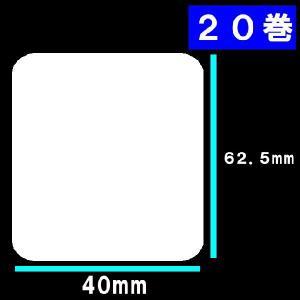 20巻 寺岡 東芝TEC サーマルラベル 送料無料 白無地サーマルラベル20巻(20000枚)ラベルサイズ長さ62.5mm巾40mm|s-label