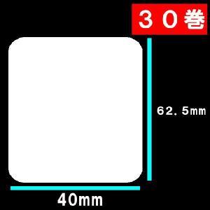 30巻 寺岡 東芝TEC サーマルラベル 送料無料 白無地サーマルラベル30巻(30000枚)ラベルサイズ長さ62.5mm巾40mm