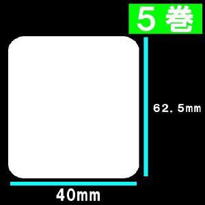 5巻 寺岡 東芝TEC サーマルラベル 送料無料 白無地サーマルラベル5巻(5000枚)ラベルサイズ長さ62.5mm巾40mm|s-label