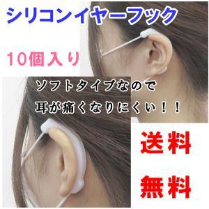 送料無料 マスク用 シリコンイヤーフック  5ペアセット(10個) 長時間でも フック 補助 マスク 痛くない ひも 痛み軽減 シリコン グッズ 耳 痛くならない s-label