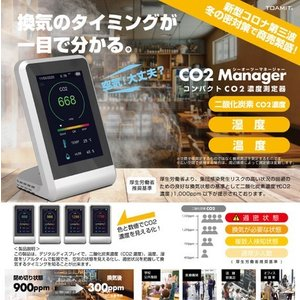 CO2マネージャー 換気のタイミングが一目で分かる!  二酸化炭素(CO2)濃度・湿度・温度が測定可能!|s-label