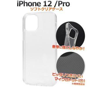 380円 iPhone 12 mini用 Pro Max用  Pro用マイクロドット ソフトクリアケース  アイフォン12ケース iphone12ケース|s-label
