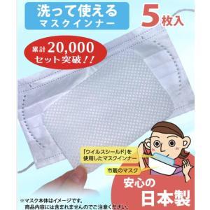在庫のみ マスクのインナーに人気 光触媒素材使用 小松マテーレ マスク インナー フィルター 5枚入り  日本製  ウイルス対策 内側シート送料無料|s-label