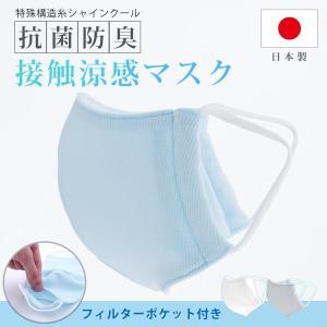 安心の日本製  接触涼感マスク 1枚  洗濯可 ウイルス対策 光触媒素材使用  フィルターポケット付き 抗菌 消臭 防臭 シャインクール|s-label