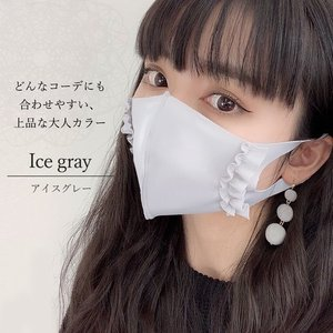 日本製 可愛い おしゃれマスク1枚 フリルマスク  リボンマスク 洗えるマスク マスク  姫マスク マスク通販 可愛いマスク ホワイトデー|s-label