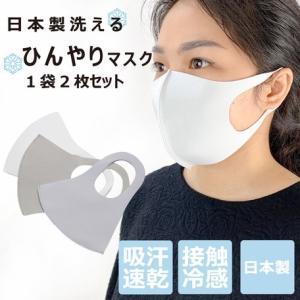 夏用 にも 日本製 ひんやりマスク 2枚入り 冷感 高機能 洗える3Dマスク接触冷感+吸水速乾 おしゃれマスク 洗えるマスク マスク  可愛いマスク|s-label