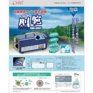 オーニット製オゾン機器 1台 GWN-300CT カーディーラー・レンタカー・タクシーなど車業界ホテル・除菌   オゾン発生器 ウイルス除去|s-label