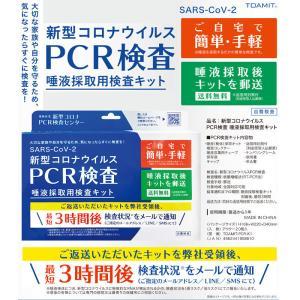 2個セット 新型コロナウィルス PCR検査 唾液採取用検査キット 東亜PCR検査キット|s-label
