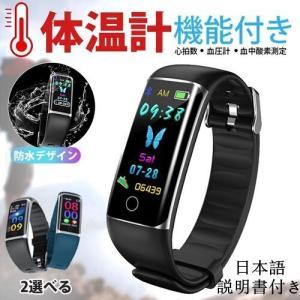 スマートウォッチ 体温計機能付き 血中酸素濃度計 血圧 iphone android 対応 日本語説明書付き 腕時計|s-label