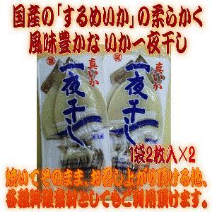 マルヨ水産(青森県八戸市) 真いか一夜干し 2枚入×2 (送料別)
